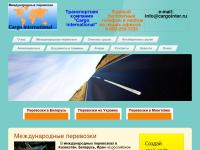 международные перевозки в Казахстан, Украину, Беларусь, Иран, Ирак